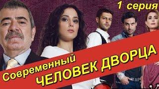 Турецкий сериал Человек дворца, 1 серия