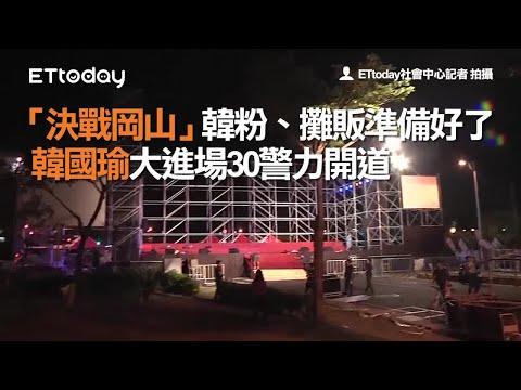 「決戰岡山」韓粉、攤販準備好了    韓國瑜大進場30警力開道