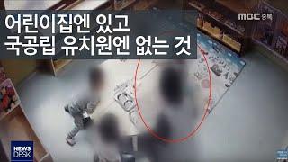 집중①]충북 유치원 교실 CCTV 얼마나 설치돼있나ㅣM…