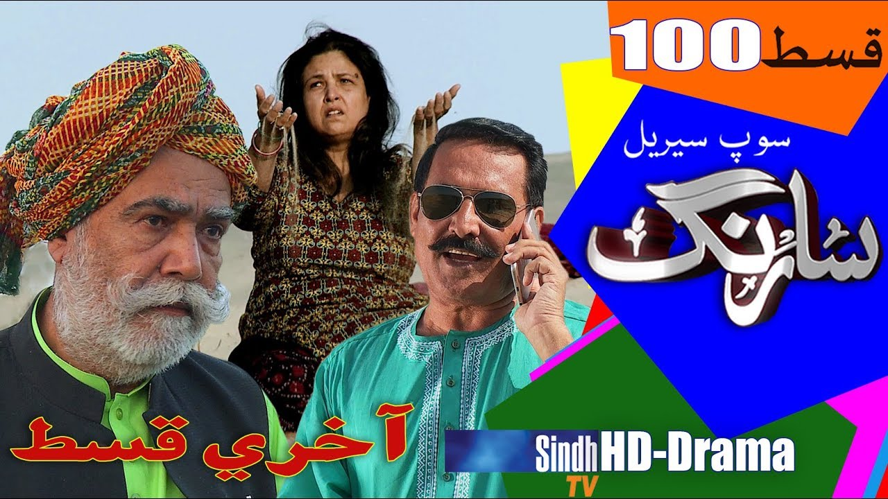 Download Sarang Ep 100/Last Episode | Sindh TV Soap Serial | HD 1080p |  SindhTVHD Drama