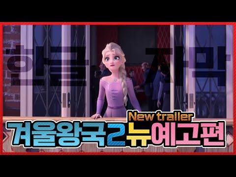 겨울왕국2_2차예고편_한글 자막  _ Frozen2 Trailer #2