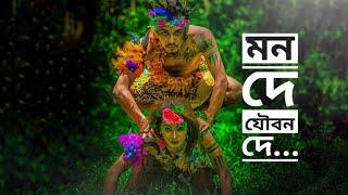 মন দে যৌবন দে | Alif Maati | Jungle Folk dance choreography
