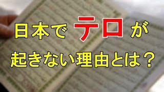 【海外の反応】驚愕!!世界中でテロが起きている中、 日本でテロが起きない理由とは?日本人が 知らないその驚きの理由とは?