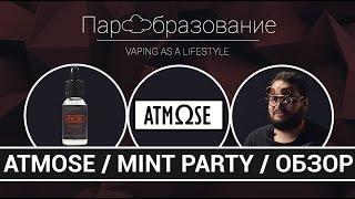 видео Жидкость для электронной сигареты Atmose