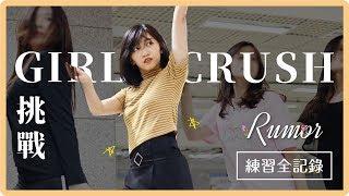 挑戰Girl Crush風格!Rumor練習全記錄|阿心