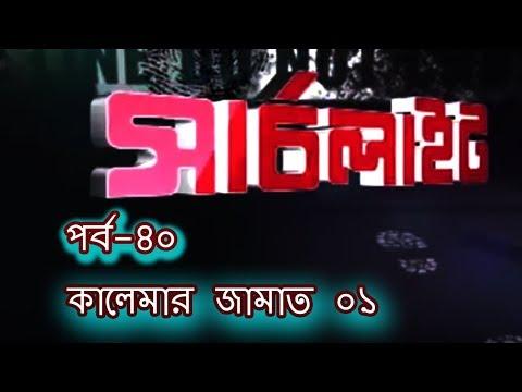 SEARCHLIGHT// EP 40//KALEMAR JAMAT Part 01//(Channel24)//কালেমার জামাত//পর্ব ৪০