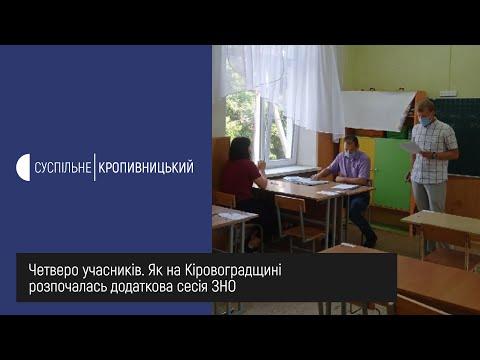 Суспільне Кропивницький: Четверо учасників  Як на Кіровоградщині розпочалась додаткова сесія ЗНО