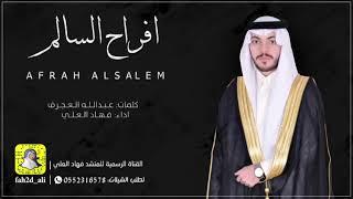 شيلة افراح السالم اداء فهاد العلي كلمات عبدالله العجرف