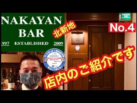 【北新地ナカヤンバー】のご紹介。NAKAYAN BAR ( ナカヤンバー ) 店内の様子。システム。目標など。