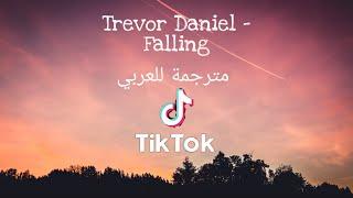 Trevor Daniel - Falling (Lyrics) مترجمة للعربي