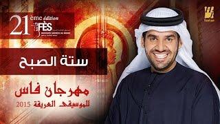 حسين الجسمي -   ستة الصبح | مهرجان فاس للموسيقى العريقة 2015