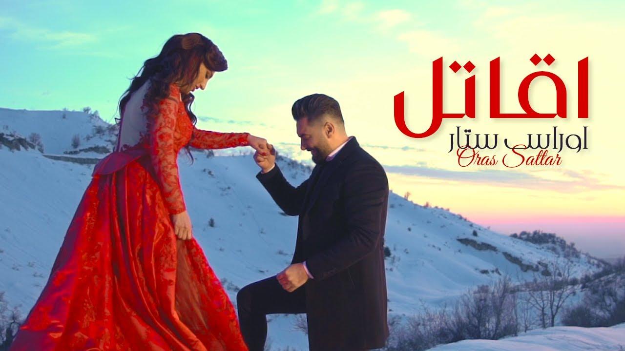 Oras Sattar - Aqatal ( Official Music Video)| 2021|  اوراس ستار - اقاتل