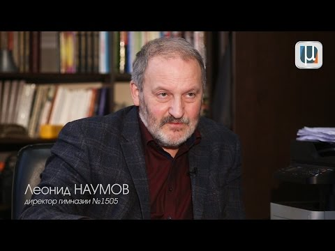 Интервью с директором гимназии № 1505 Леонидом Наумовым