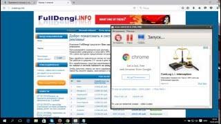 Лохотрон в интернете! Как проверить сайт?.mp4