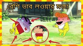 shin chan new funny bangla|episode -5|funny jokes shin chan bangla