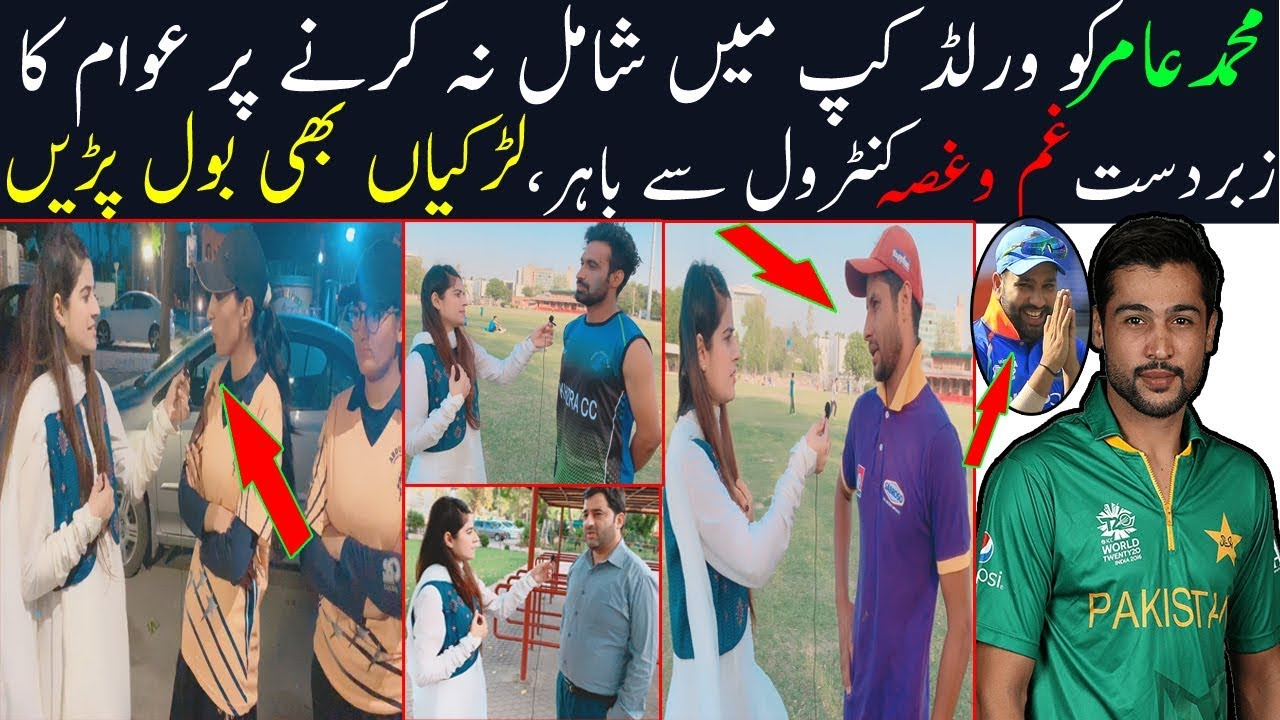 Pakistani People got angry after dropping Muhammad Amir from World Cup 2019 Squad