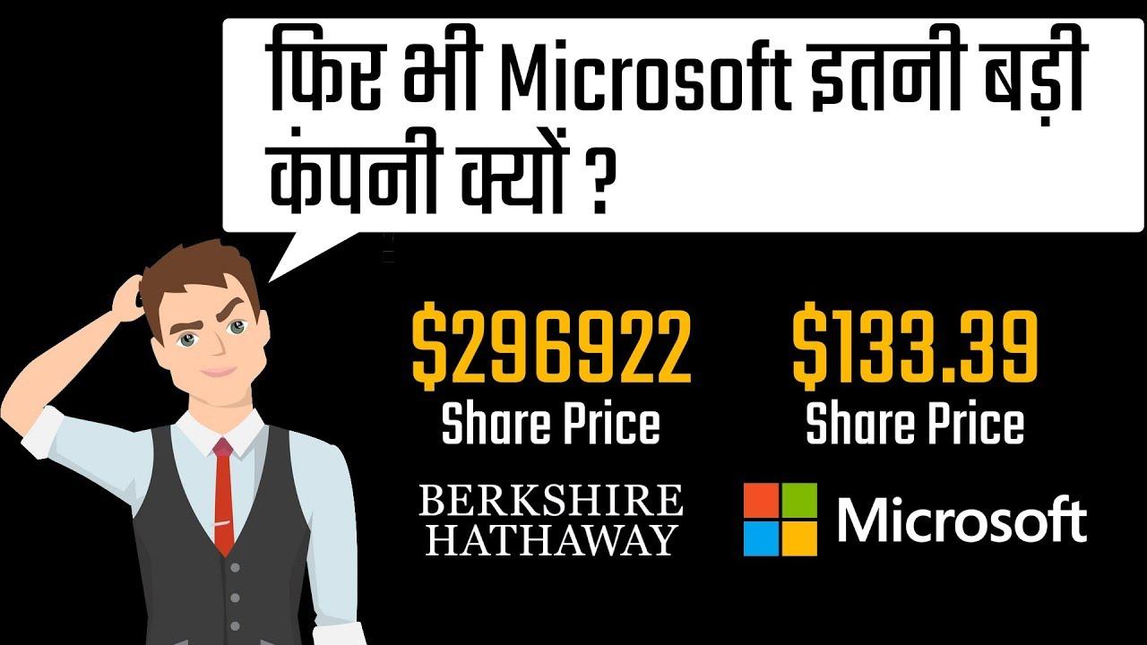 Share Price कम होकर भी क्यों है Microsoft इतनी बड़ी company ?   In Hindi