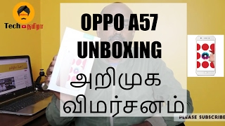 oppo a57 unboxing and hands on review in tamil