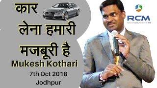 अब लक्ज़री कार लेना मेरी मजबूरी है.  | #UES#Mukesh Kothari#RCM  |Jodhpur Seminar | 7th oct2018