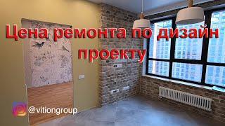 Дизайн квартиры и ремонт. Стоимость ремонта по дизайн проекту в новостройках Москвы. Ремонт под ключ