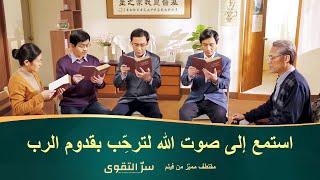 فيلم مسيحي | سرّ التقوى | مقطع 2: هل سيعلن الربّ عن نفسه للبشر عند عودته؟