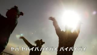 "『Zアイランド』オリジナル体操 ヤバイヤバイ体操~フルver~ ""卍LINE""..."
