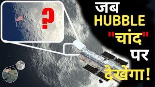 क्या Hubble Space Telescope चांद पर लगे झंडे को देख पाएगा?Why Can