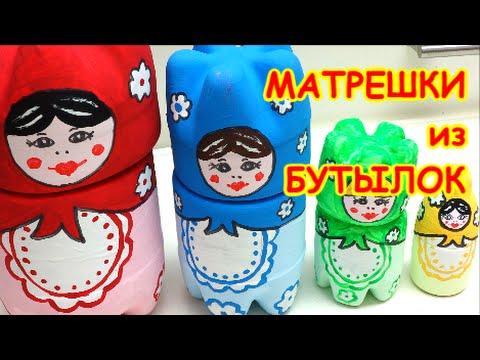 Как Сделать Матрешку из Пластиковых Бутылок