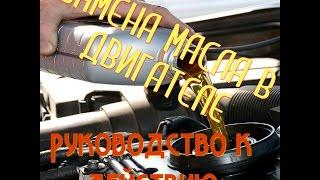 Замена масла в двигателе CHERY TIGGO FL