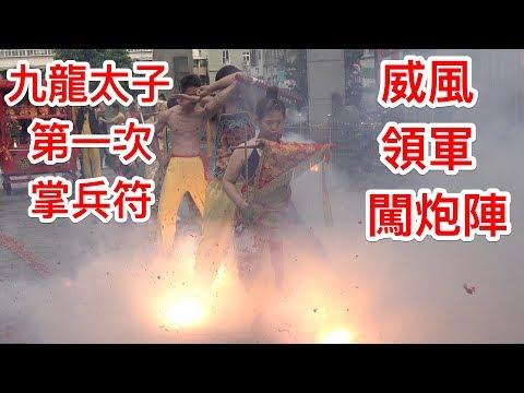 九龍太子第一次掌兵符,威風領軍闖炮陣!