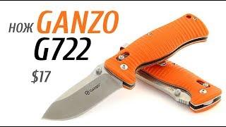 Нож Ganzo G722 за 17 долларов + нонейм нож
