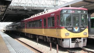 京阪本線 丹波橋駅 京阪8000系