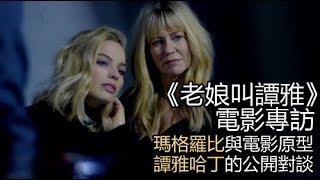 【中字】老娘叫譚雅- 瑪格羅比與電影原型譚雅哈丁的公開對談 電影專訪