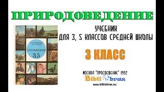 3,5 Природоведение 1992 (Мельчаков) 3 класс