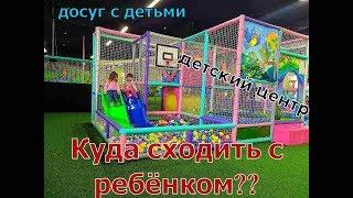 Смотреть видео Куда сходить с ребенком?/ Детский центр/ Досуг с детьми 0+ онлайн