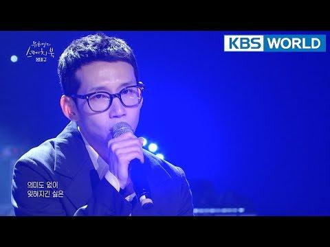Bong Taegyu - Freshwater Eel's Dream I 봉태규 - 민물장어의 꿈 [Yu Huiyeol's Sketchbook/2018.04.21]
