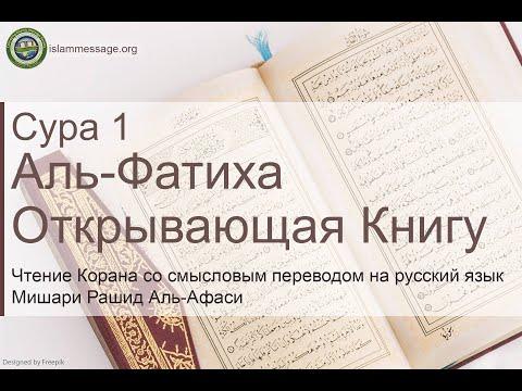 Коран Сура 1 аль-Фатиха (Открывающая Книгу) русский   Мишари Рашид Аль-Афаси