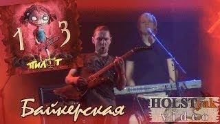 видео Новый альбом группы ПИЛОТ