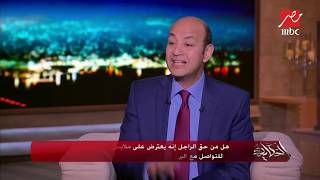 رجاء الجداوي: من حق الرجل الاعتراض على ملابس زوجته قبل خروجها (فيديو) | المصري اليوم