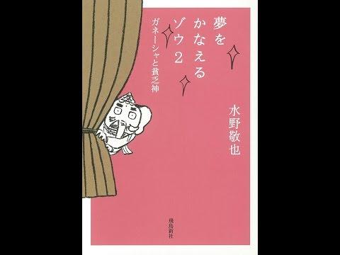【紹介】夢をかなえるゾウ2 文庫版 ガネーシャと貧乏神(水野敬也)