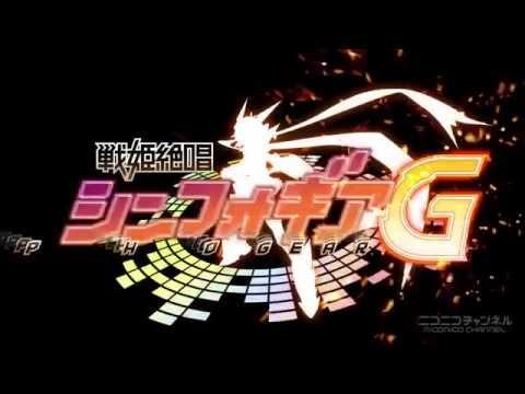 Senki Zesshou Symphogear G Official PV w/ subtitles