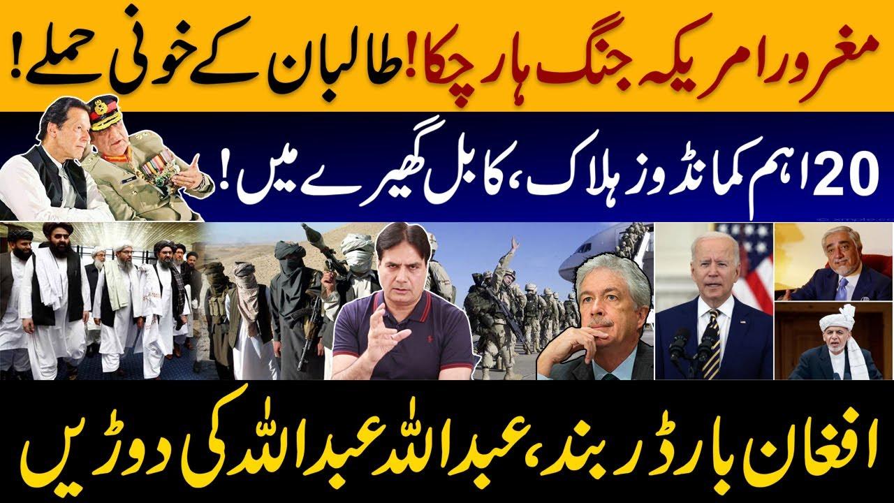 Pakistan's Successful Strategy   How the US Was Forced To Flee افغانستان   Detail News Sabir Shakir