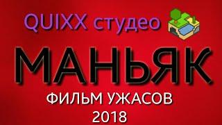 Маньяк. (фильм ужасов 2018) QUIXX!!!