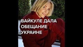 Вайкуле и Крым: все подробности