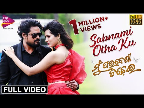 Sabnami Otha ku | Full Video | Mu Paradesi Chadhei | Ardhendu, Anubha | Tarang Music