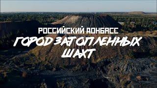 РОССИЙСКИЙ ДОНБАСС Новошахтинск - город затопленных шахт СМЫСЛ.doc