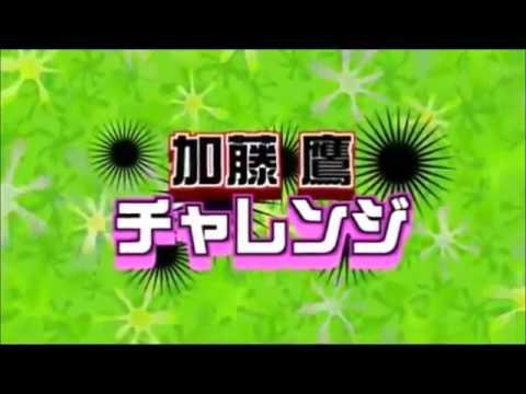 江頭VS加藤鷹フィンガー対決