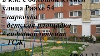 Снять двухкомнатную квартиру улица Раахе дом 54 Череповец  АН Право выбора