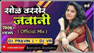 Sol Varseri Jawani Banjara Dj Song //  सोळ वरसेर जवानी Official Mix // Dj Pravin J & VR