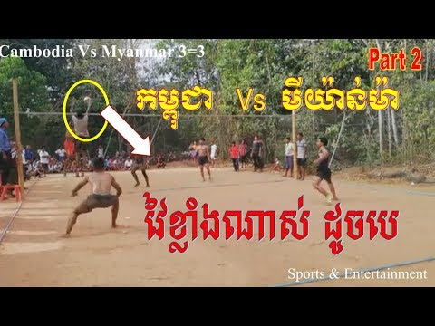 The Best Volleyball || Cambodia Vs Myanmar || May 2018 (Part 2)